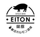 妻沼ホルモン酒場 榮豚